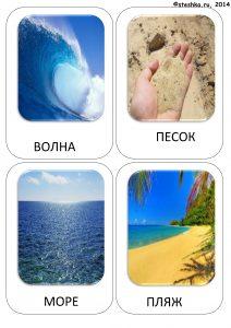 карточки лето