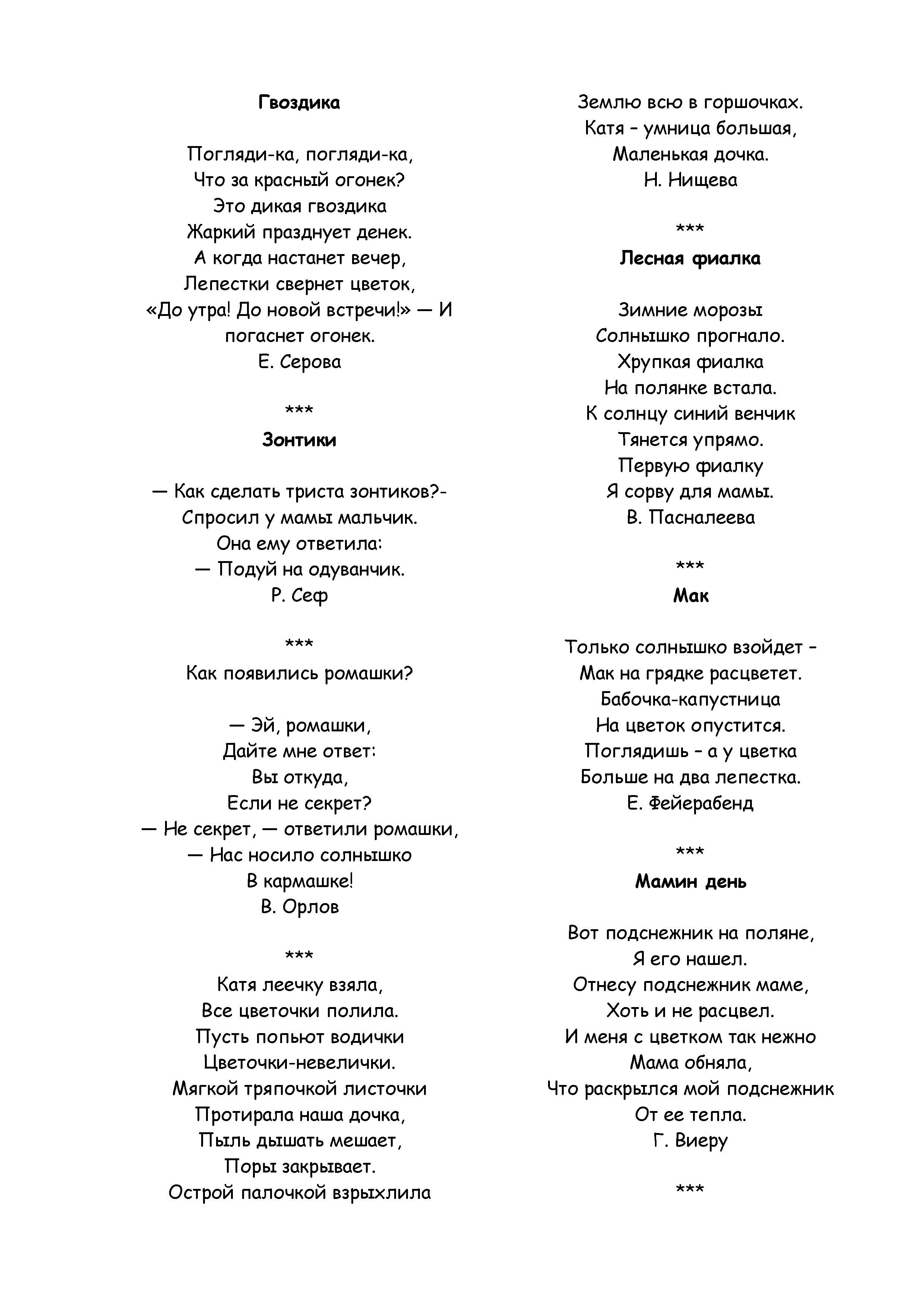 Короткие стихи про розы