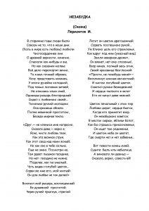 Лермонтов Незабудка