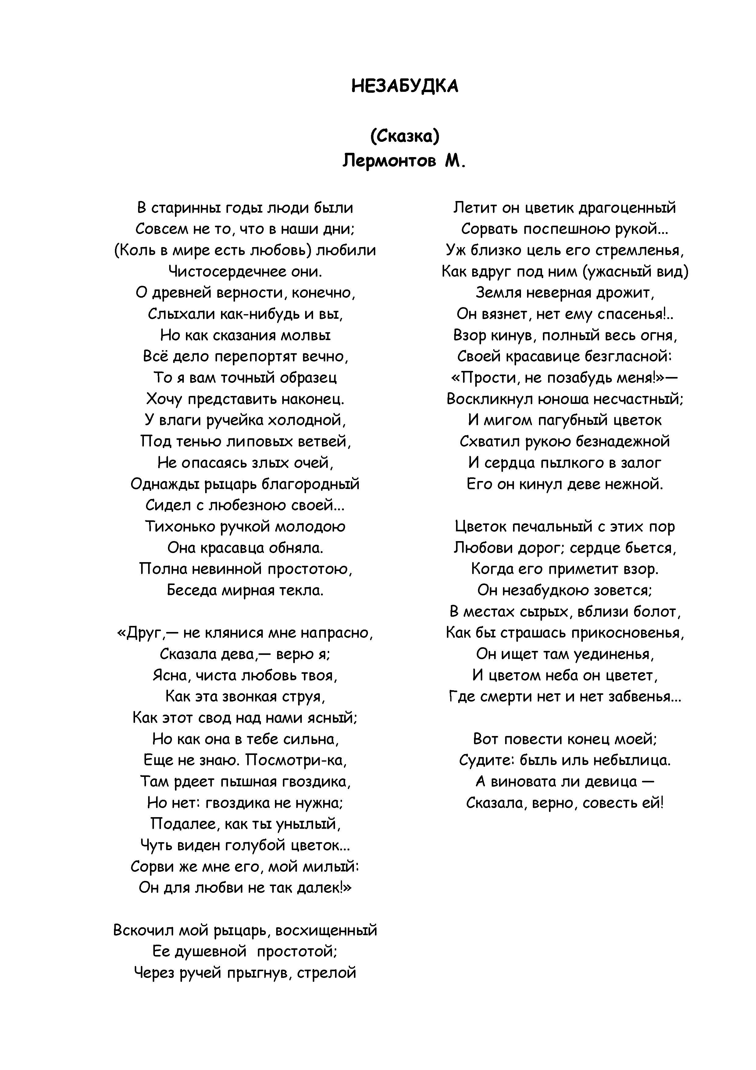 Стихи о цветах в стихах поэтов-классиков