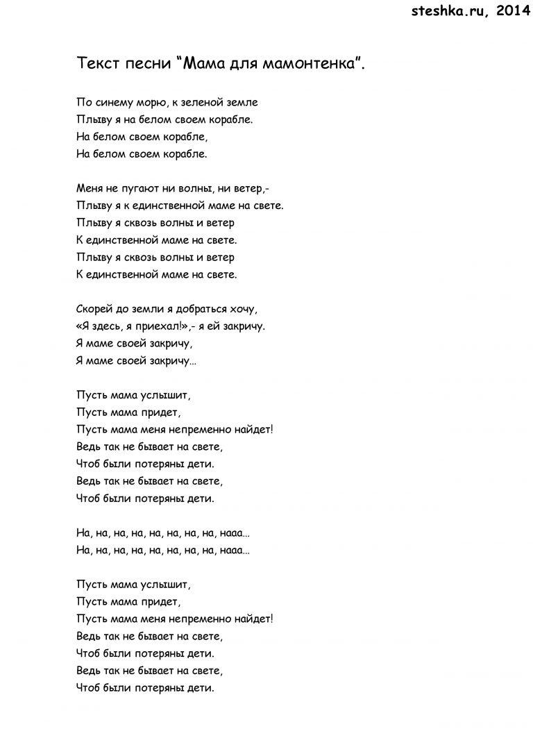 МИНУСОВКА ПЕСНИ МАМОНТЕНКА ПРО МАМУ СКАЧАТЬ БЕСПЛАТНО