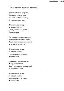 мамина песенка текст песни