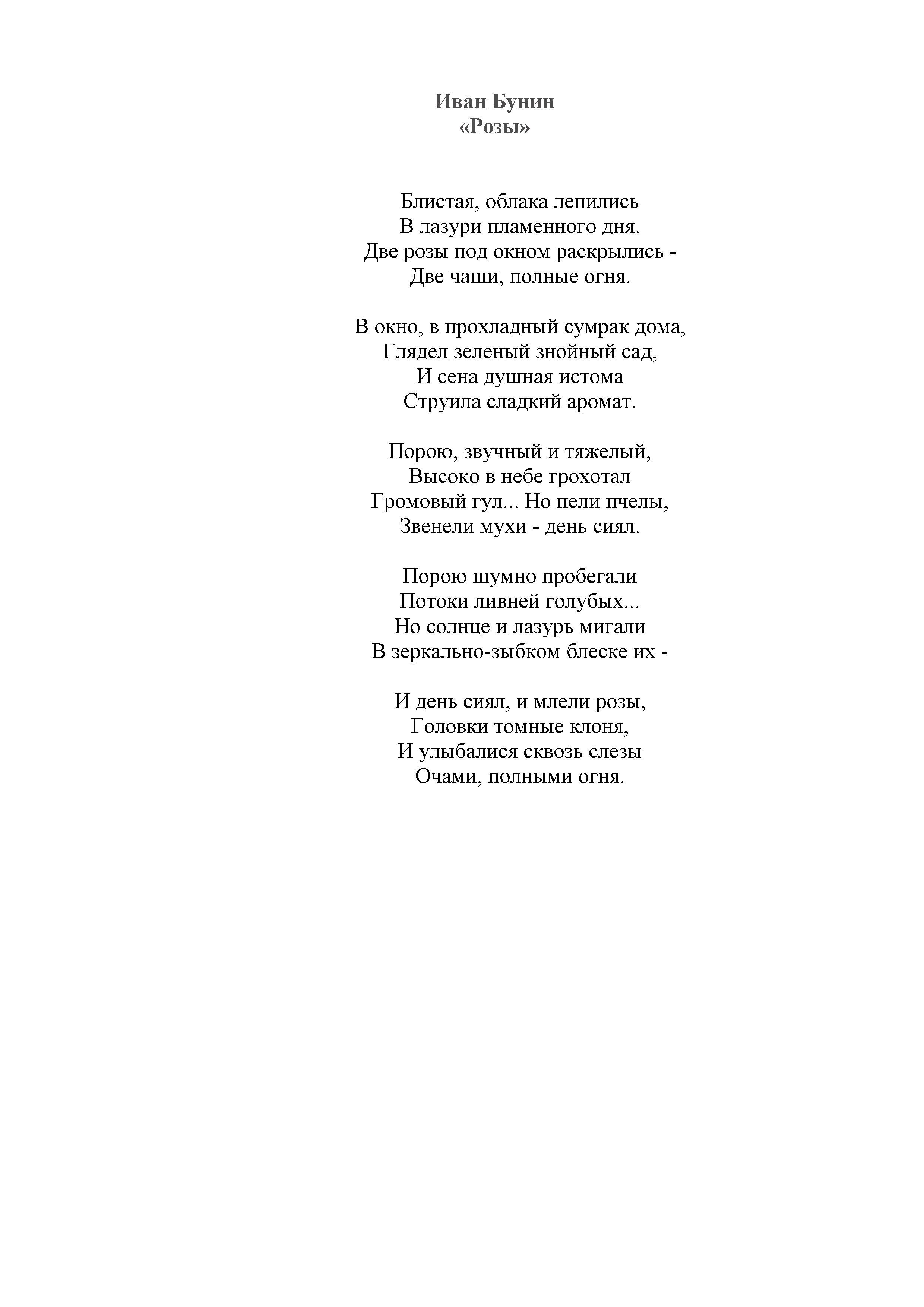 Стихи про розу короткие