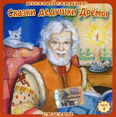 сказки дедушки Дремы