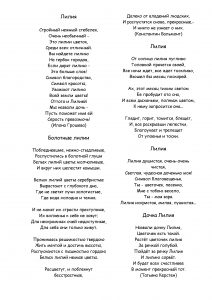 стихи о лилиях