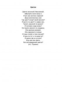 Цветок Пушкина