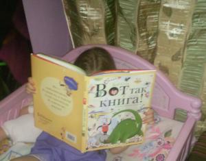 вот так книга