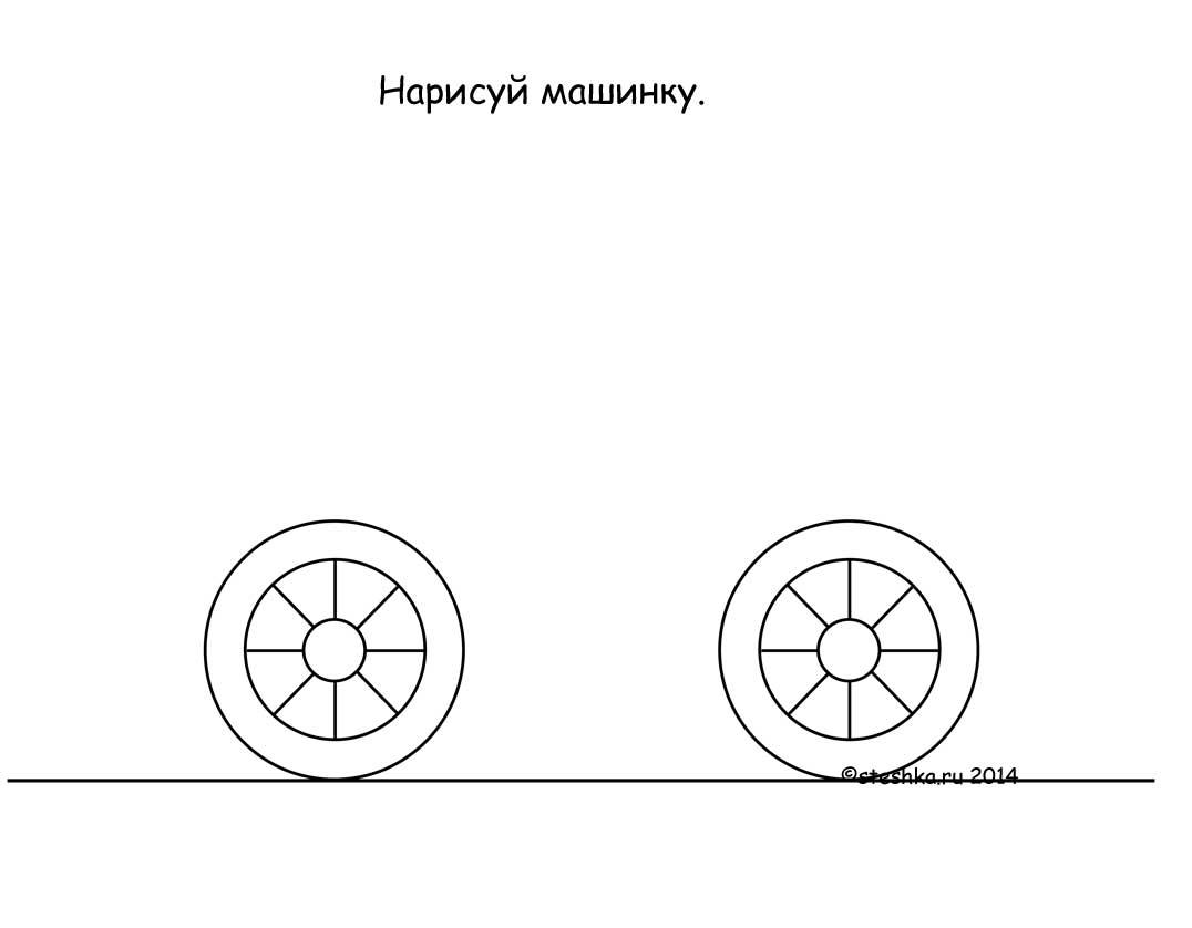Машина без колес для детей картинки с пояснением распечатать