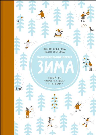 Книга Ксении Дрызлой и Насти Слепцовой о зиме и зимних играх и забавах для детей.