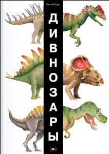 Удивительная энциклопедия про динозавров для детей