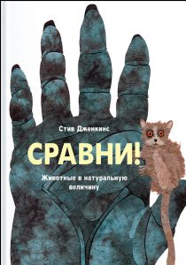 Необычная книга о животных в натуральную величину от издательства Манн, Иванов и Фербер