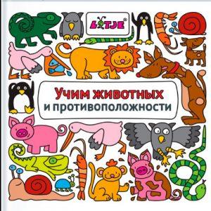 """Книга """"Учим животных и противоположности"""" от издательства Манн, Иванов и Фербер"""