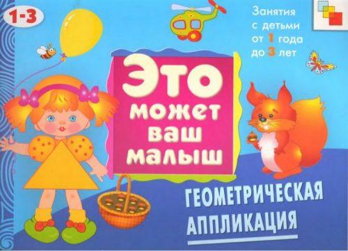 аппликации для детей от 1 года до 3 лет