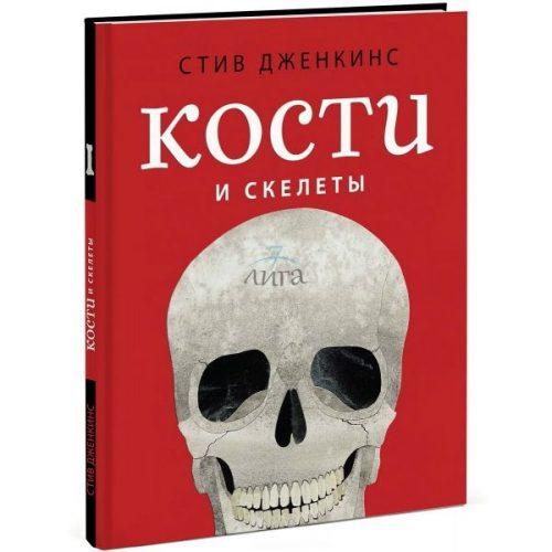 дженкинс книга кости и скелеты
