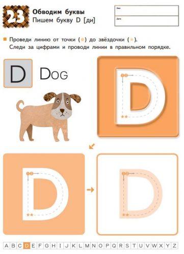 KUMON. Учимся писать прописные буквы английского алфавита картинка