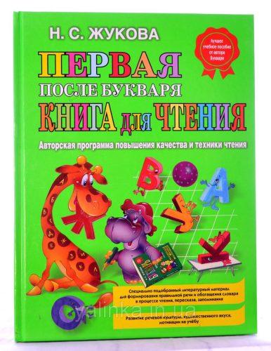 Первая книга для чтения после букваря жуковой картинка