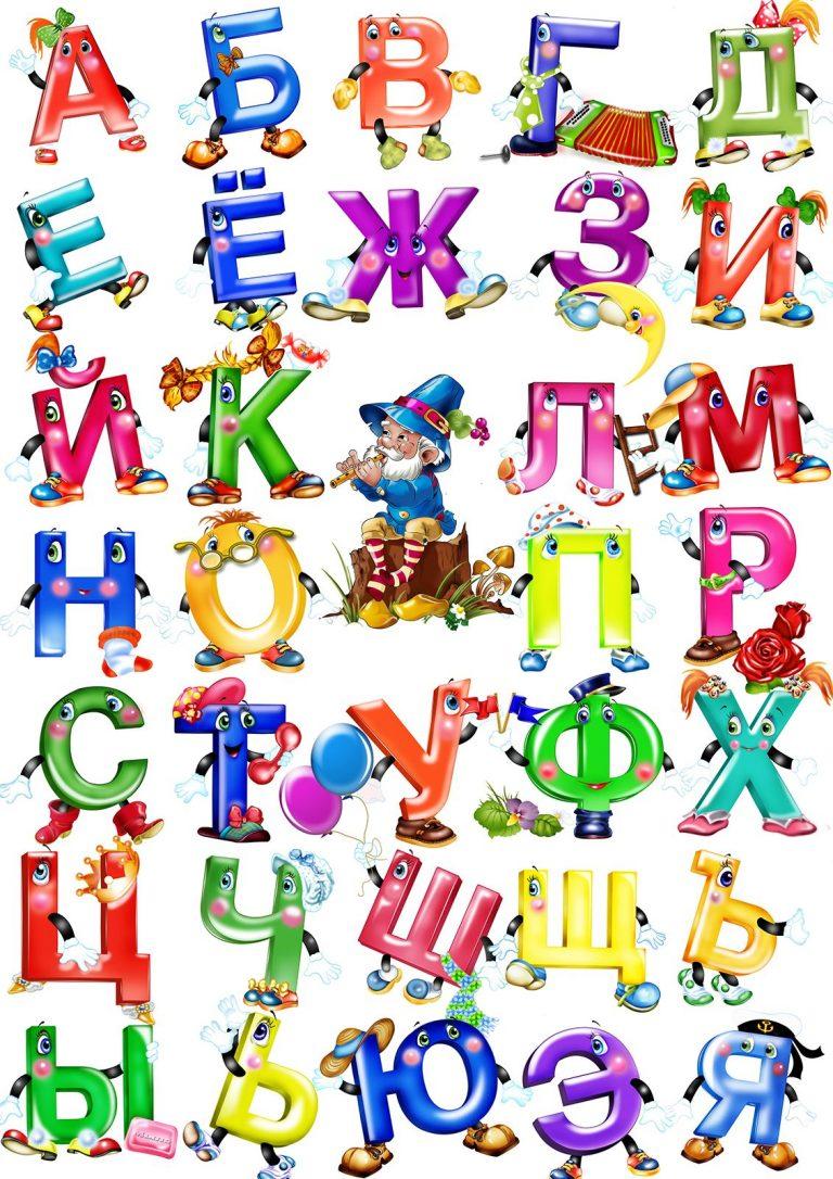просто картинки с буквами русского алфавита красивые детям