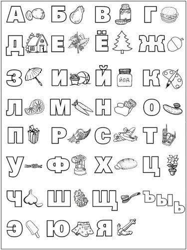 алфавит раскраска