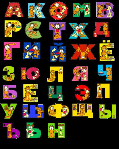 азбука для детей