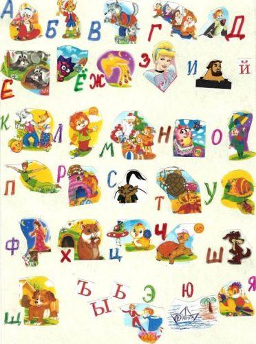 картинки алфавит азбука