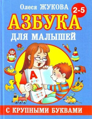 азбука для малышей жукова картинка