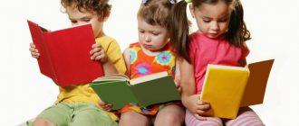 дети читают по слогам картинка