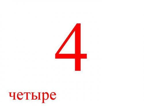 картинки цифра 4 для детей
