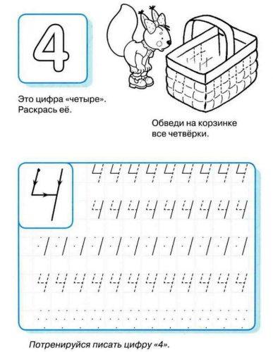 цифра 4 пропись