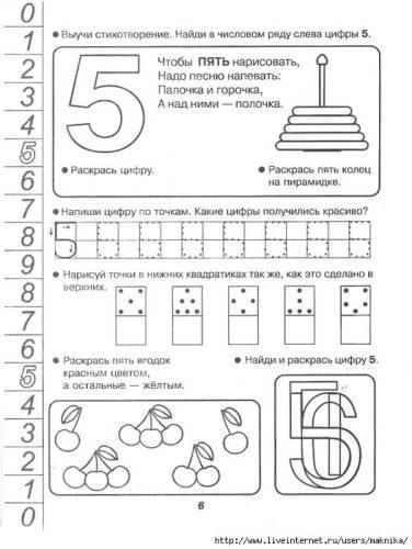 цифра 5 прописи