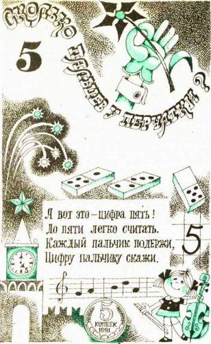 стихи про цифру 5