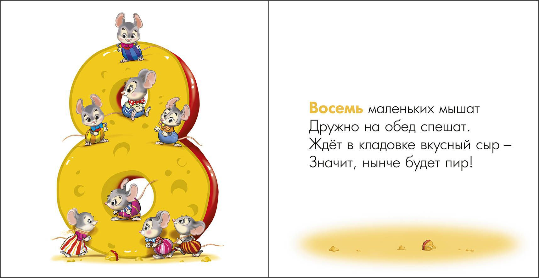 цифра 8 в картинках для детей