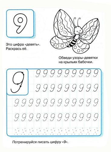 Цифра 9 прописи для детей