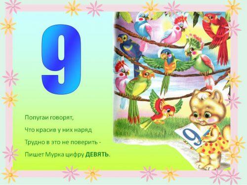 стихотворение про цифру 9