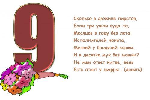загадка про цифру 9