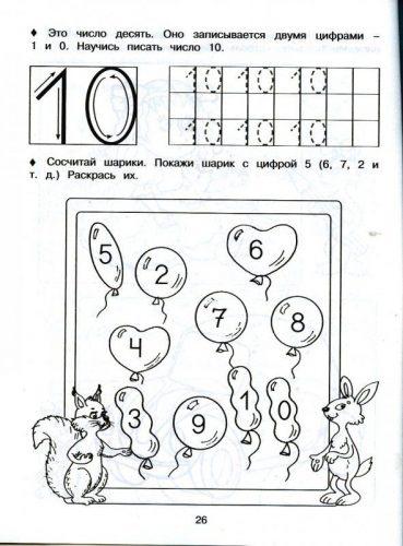 пропись цифра 10