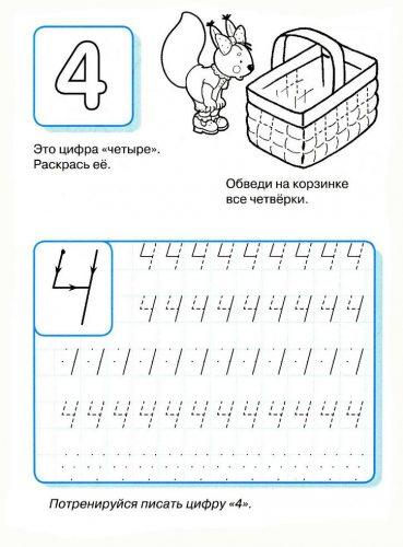 пропись цифра 4 картинка
