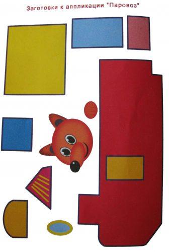 животные из геометрических фигур картинки