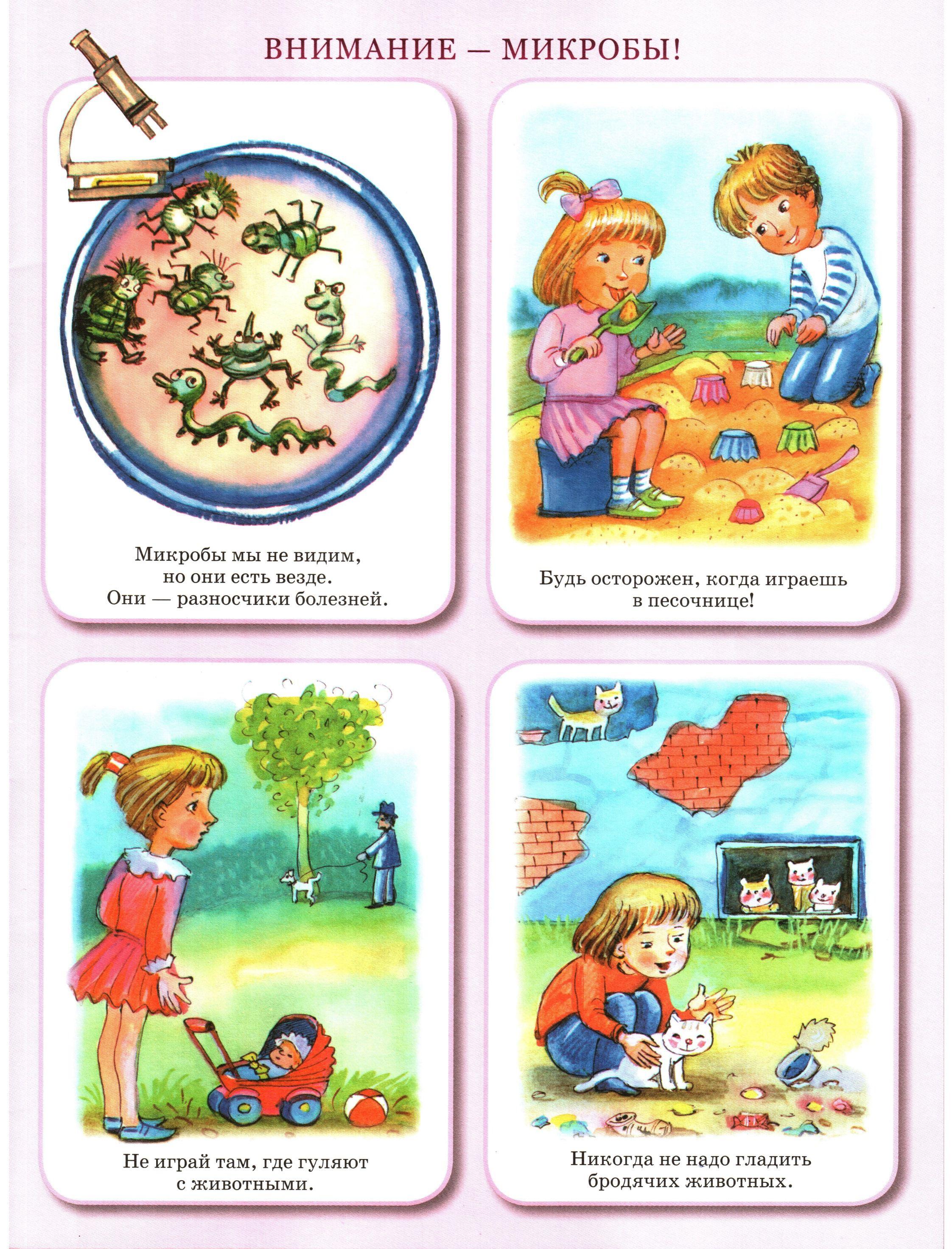 Правила гигиена картинки для детей