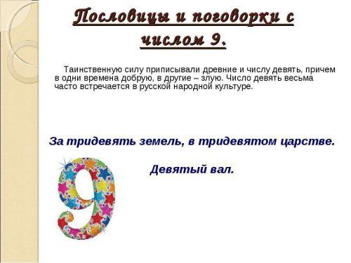 цифра 9 пословицы и поговорки