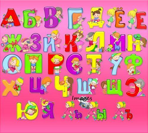 картинки с русским алфавитом для детей