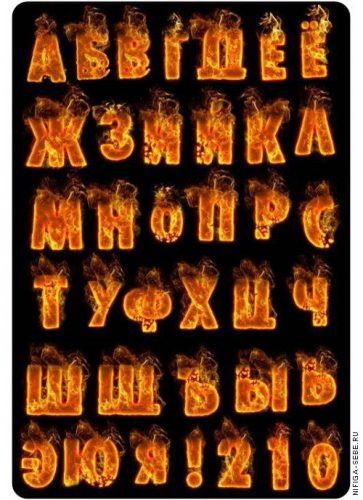 красивые буквы русского алфавит картинки