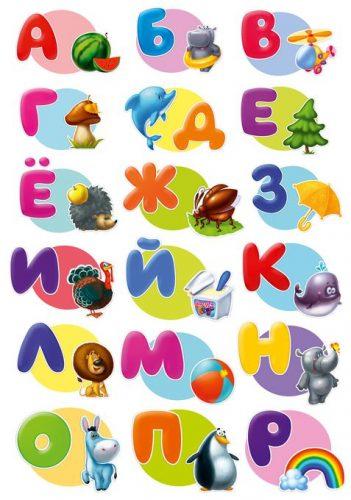 красивые буквы алфавита картинки для детей