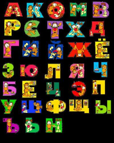 буквы русского алфавита картинки