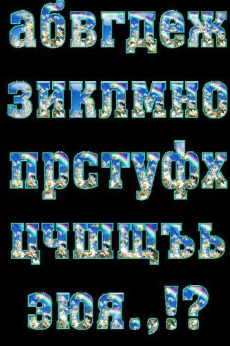 русский алфавит таблица