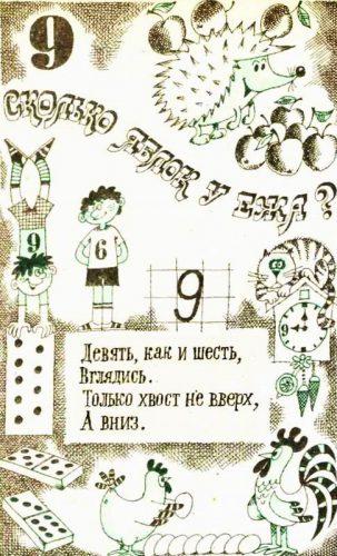 цифра девять стихи