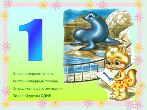 цифра 1 стихи для детей