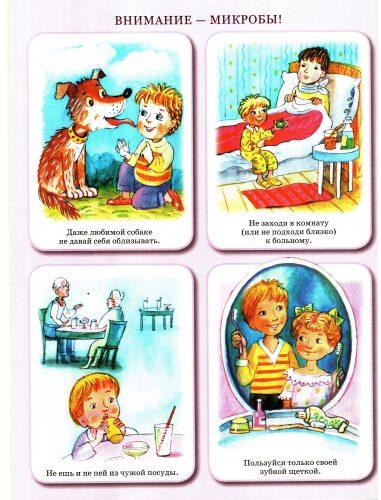 карточки микробы