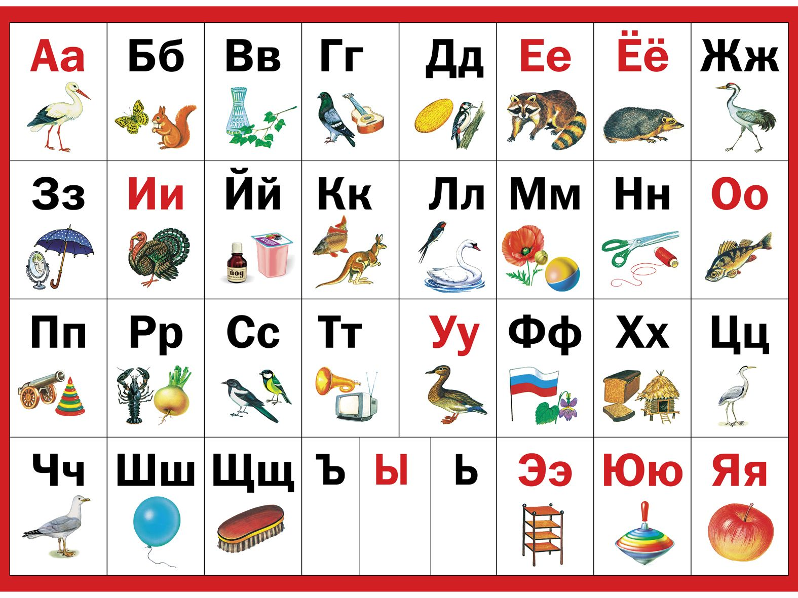 узкий русский алфавит для распечатки с картинками киеве