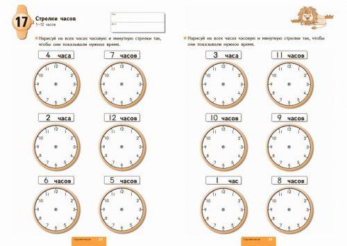 Учимся определять время час и полчаса картинка
