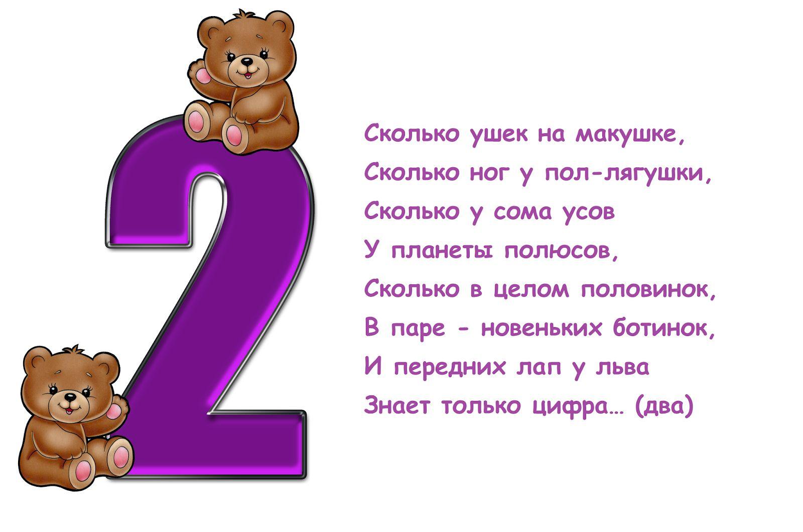 цифра 2 картинки загадки стихи презентации